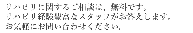 脳梗塞リハビリステーション東京の改善へのこだわりを無料体験で実感して下さい。