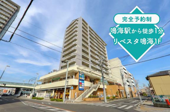 リハビリステーション名古屋
