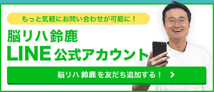 脳リハ名古屋LINE公式アカウント