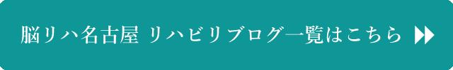 脳リハ名古屋 リハビリブログ一覧はこちら