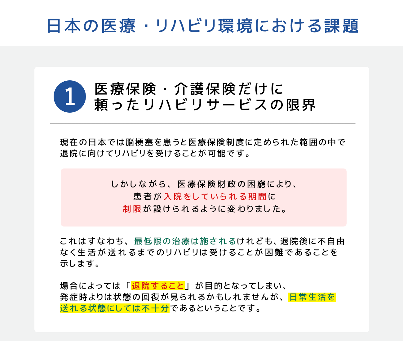 日本の医療・リハビリ環境における課題